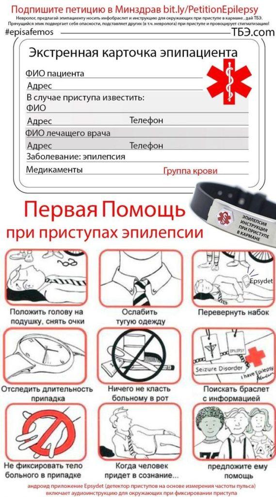 Правила первой помощи при приступах эпилепсии.